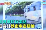 (粵)川媽掛住玩電話  四歲女跌出車窗墮地