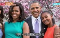 (粵)奧巴馬長女讀哈佛 空檔一年再入學