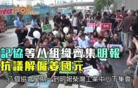 (港聞)記協等八組織齊集明報  抗議解僱姜國元