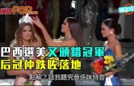 (粵)巴西選美又頒錯冠軍  后冠仲跌咗落地