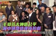 (粵)毛舜筠大呻唔公平 冀中頭獎唔使再拍劇