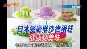 (粵)日本餐廳推沙律蛋糕  健康又美味