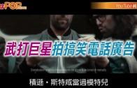 (粵)武打巨星拍搞笑電話廣告