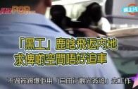 (粵)「黑工」鹿晗飛返內地 求俾啲空間唔好追車