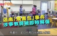 (港聞)迦南「飛書包」事件 涉事教師被即時解僱