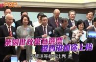 (港聞)葉劉批政黨為選票 擺香港前途上枱