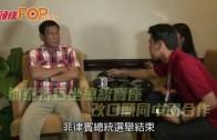 (粵)迪泰特穩坐總統寶座 改口願同中國合作