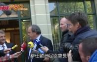 (粵)柏天尼斥裁決不公  辭任歐洲足協會長