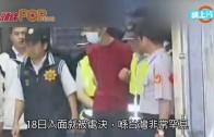 (粵)台灣捷運殺人案鄭捷  周二晚槍決伏法