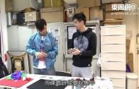 (粵)喪練魔術  陳山聰向陳展鵬挑機做「男一」