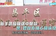 (粵)新手爸接機途中斃命 警:嫖妓拒捕心臟病發