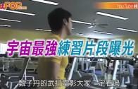 (粵)宇宙最強練習片段曝光