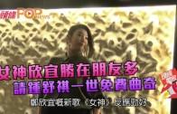 (粵)女神欣宜勝在朋友多  請鍾舒祺一世免費食曲奇