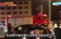 (粵)戰鬥機失事墜毀 浙江空置工廠著火