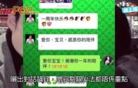 (粵)葉璇當眾嗲男友 暱稱「雞雞很大的寶寶」