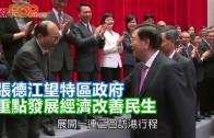 (港聞)張德江望特區政府 重點發展經濟改善民生