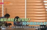 (粵)新菲總統上任變樣? 同中國保持友好