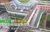 (港聞) 綠化工程疑影響結構  城大天台倒塌因負荷大