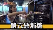 (粵) 烤肉能手  聰明第六感焗爐