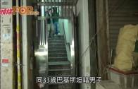 (港聞) 兩南亞黑漢界刀傷人  妨礙司法公正被捕