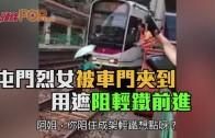 (港聞) 屯門烈女被車門夾到  用遮阻輕鐵前進