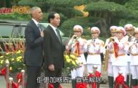(粵) 解除對越南武器禁運  目的為牽制中國?