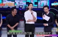 (粵) 宋仲基首個內地綜藝騷  被絲巾女笑死