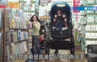 (粵) 美公司製成人版嬰兒車  邀家長親自體驗