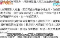 (粵) 亂入五月天演唱會求婚  五迷列出「五宗罪」