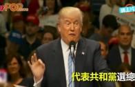 (粵)特朗普夠票啦! 代表共和黨選總統