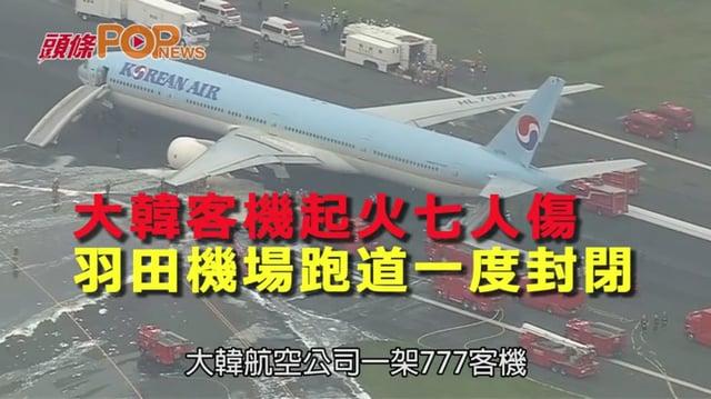 (粵)大韓客機起火七人傷 羽田機場跑道一度封閉