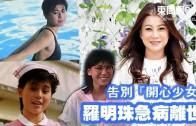 (粵)告別「開心少女」  羅明珠急病離世