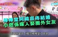 (粵)棒棒堂阿緯宣佈結婚 小煜係媒人娶圈外女友