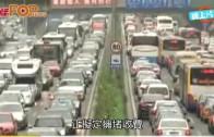 (粵)塞車霧霾市民埋單 北京或收塞車費