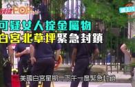 (粵)可疑女人掟金屬物 白宮北草坪緊急封鎖