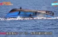 (粵)連續3日偷渡船翻沉 700難民恐葬身地中海