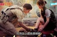 (粵)全智賢新劇夥拍李敏鎬  賣埠每集價400萬