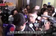 (港聞)奔走4年半討公道 死者兒:判決公平公正