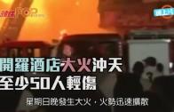 (粵)開羅酒店大火沖天 至少50人輕傷