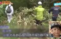 (粵)日父母罰仔獨留5分鐘 熊出沒山區失蹤兩日