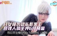 (粵)日女模否認私影黑工  經理人搞手押6月預審