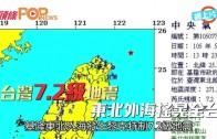 (粵)台灣7.2級地震 東北外海搖晃全台