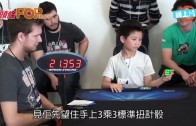 (粵) 巴西7歲男童  單手27秒還原扭計骰
