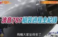 (粵)波音787組裝過程全紀錄