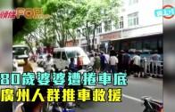 (粵) 80歲婆婆遭捲車底  廣州人群推車救援