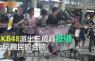 (粵)AKB48派出三成員抵港 大玩親民影合照