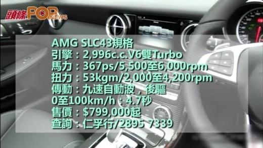 (粵)AMG中辣版SLC43  敞篷駕乘夠快趣