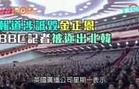 (粵)報道涉詆毀金正恩 BBC記者被逐出北韓