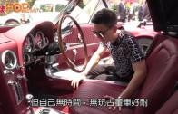 (粵)Bosco望古董車流口水 話女友唔著衫都唔理