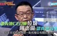 (粵) 遭內地CEO嗆垃圾 周杰倫:認真做音樂